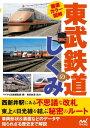 徹底カラー図解 東武鉄道のしくみ【電子書籍】[ マイナビ出版 ]