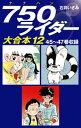 750ライダー 大合本12 45〜47巻収録【電子書籍】[ 石井いさみ ]