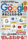 Googleサービスがまるごとわかる本 [決定版]【電子書籍】[ 三才ブックス ]