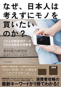 なぜ、日本人は考えずにモノを買いたいのか?1万人の時系列データでわかる日本の消費者