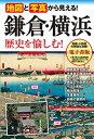 地図と写真から見える! 鎌倉・横浜 歴史を愉しむ!【電子書籍】[ 高橋伸和 ]