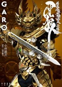 牙狼<GARO>暗黒魔戒騎士篇ー文庫版ー