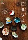 豆皿の本【電子書籍】