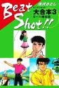 Beat Shot!! 大合本3 9〜11巻収録【電子書籍】[ 池沢さとし ]