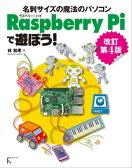 Raspberry Piで遊ぼう! 改訂第4版【電子書籍】[ 林和考 ]