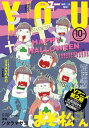 YOU 2017年10月号【電子書籍】[ YOU編集部 ]