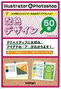 Illustrator & Photoshop 配色デザイン50選【電子書籍】[ ピクセルハウス ]