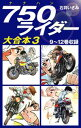 750ライダー 大合本3 9〜12巻収録【電子書籍】[ 石井いさみ ]