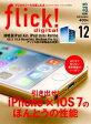 flick! Digital 2013年12月号 vol.26【電子書籍】[ flick!digital編集部 ]