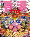 るるぶ香港 マカオ'17【電子書籍】