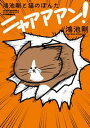 鴻池剛と猫のぽんた ニャアアアン【電子書籍】[ 鴻池 剛 ]