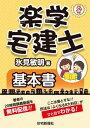 平成29年版楽学宅建士基本書【電子書籍】[ 氷見敏明 ]