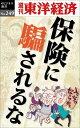保険に騙されるな週刊東洋経済eビジネス新書No.249【