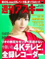 週刊アスキーNo.1086(2016年7月12日発行)