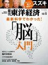週刊東洋経済 2016年10月8日号【電子書籍】