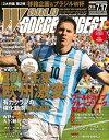 ワールドサッカーダイジェスト 2014年7月17日号2014年7月17日号【電子書籍】