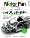 Motor Fan illustrated Vol.103【電子書籍】[ 三栄書房 ]