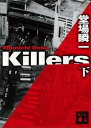 Killers(下)【電子書籍】[ 堂場瞬一 ]