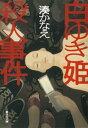 白ゆき姫殺人事件【電子書籍】[ 湊かなえ ]