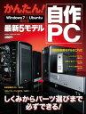 かんたん! 自作PC最新5モデル Win7&Ubuntu両対応【電子書籍】