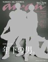 anan(アンアン)2016年8月10日号No.2015