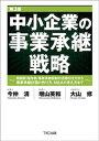 中小企業の事業承継戦略 第3版【電子書籍】[ 今仲清 ]