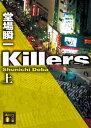 Killers(上)【電子書籍】[ 堂場瞬一 ]