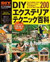 DIYエクステリア テクニック百科【電子...