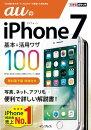 �Ǥ���ݥ��å� au��iPhone 7 ���ܡ����ѥ略 100