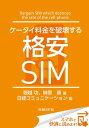 ケータイ料金を破壊する格安SIM(日経BP Next ICT...