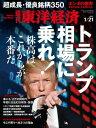 週刊東洋経済 2017年1月21日号【電子書籍】