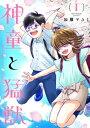 神童と猛獣(1)【電子書籍】[ 加藤マユミ ]
