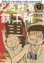 とろける鉄工所6巻【電子書籍】[ 野村宗弘 ]
