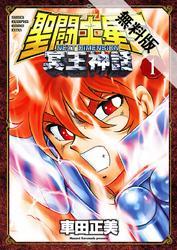【期間限定無料お試し版】聖闘士星矢NEXTDIMENSION冥王神話1