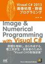 Visual C# 2013 画像処理・数値プログラミング【電子書籍】[ 石立 喬 ]