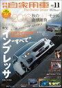 月刊自家用車 2016年 11月号【電子書籍】[ 月刊自家用車編集部 ]