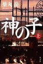 神の子(上)【電子書籍】[ 薬丸岳 ]
