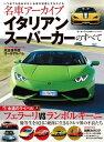 名車アーカイブ イタリアンスーパーカーのすべて【電子書籍】[ 三栄書房 ]