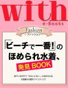 with e-Books (ウィズイーブックス) 「ビーチで一番!」のほめられ水着、発見BOOK【電子書籍】[ with編集部 ]
