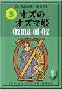オズのオズマ姫Ozma of Oz【電子書籍】 ライマン フランク ボーム