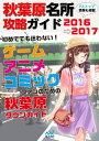 秋葉原名所攻略ガイド2016→2017【電子書籍】[ マイナビ出版 ]