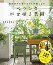 ベランダ寄せ植え菜園自然の力を借りるから失敗しない【電子書籍】 たなかやすこ