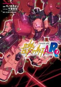 ガンダムビルドファイターズA-R(1)