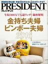 PRESIDENT (プレジデント) 2016年 9/12号 [雑誌]【電子書籍】[ PRESIDENT編集部 ]