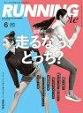 楽天楽天Kobo電子書籍ストアRunning Style(ランニング・スタイル) 2017年6月号 Vol.99【電子書籍】