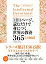 1日1ページ、読むだけで身につく世界の教養365 人物編【電子書籍】[ デイヴィッド・S