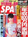 SPA! 2015年4月7日号2015年4月7日号【電子書籍】