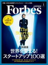 ForbesJapan 2017年1月号【電子書籍】 atomixmedia Forbes JAPAN編集部
