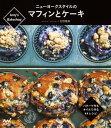 楽天楽天Kobo電子書籍ストアAmy's Bakeshopニューヨークスタイルのマフィンとケーキ バターで作る、オイルで作る、44レシピ【電子書籍】[ 吉野 陽美 ]