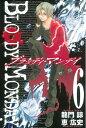 BLOODY MONDAY(6)【電子書籍】[ 龍門諒 ]